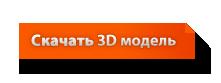 download_3d